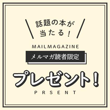 \話題の本が当たる!/メルマガ読者限定プレゼント