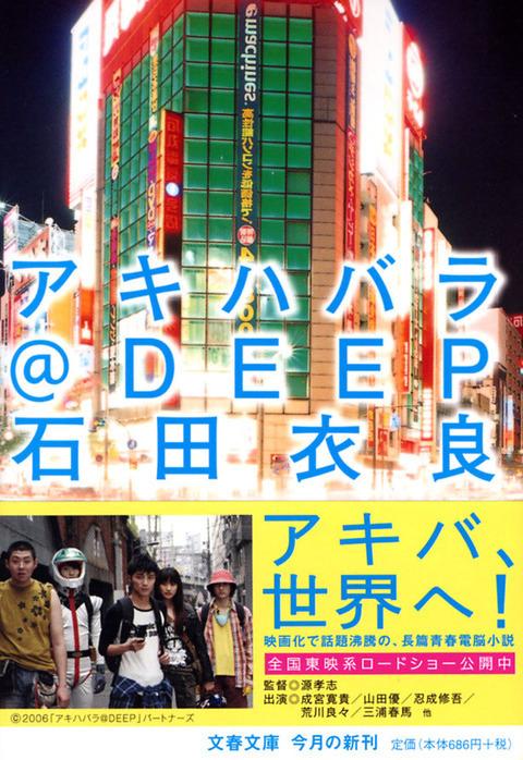 〈特集〉石田衣良@アキハバラ『ブルータワー』そして『アキハバラ@DEEP』