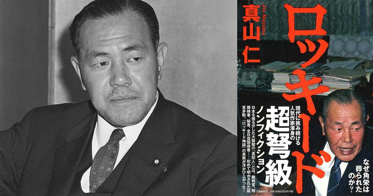 田中 角栄 学歴
