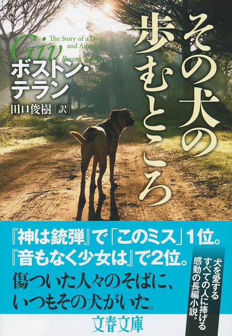 犬という生き物が愛おしくなる物語