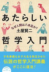 入門 チャンネル 哲学 野矢茂樹