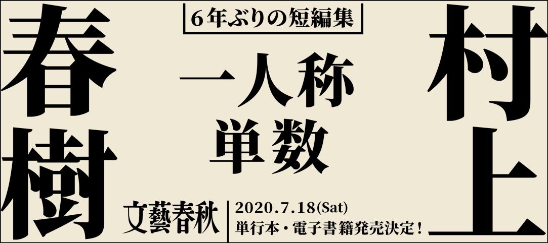 村上春樹さん、6年ぶりとなる短編集『一人称単数』刊行決定 | ニュース ...