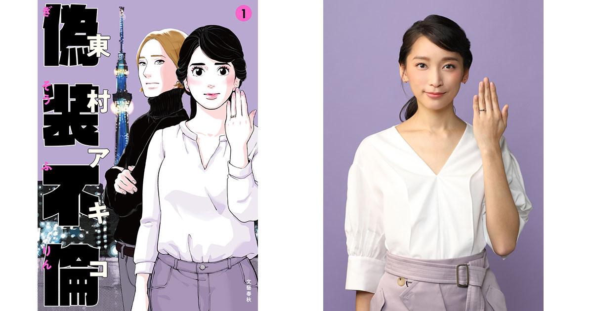東村アキコ『偽装不倫』ドラマ化! 主演は4年ぶり連ドラ出演の杏さんに ...