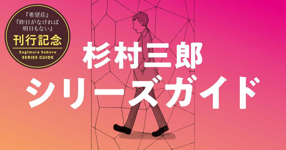 宮部みゆき・著「杉村三郎シリーズ」作品紹介とシリーズ相関図 ...