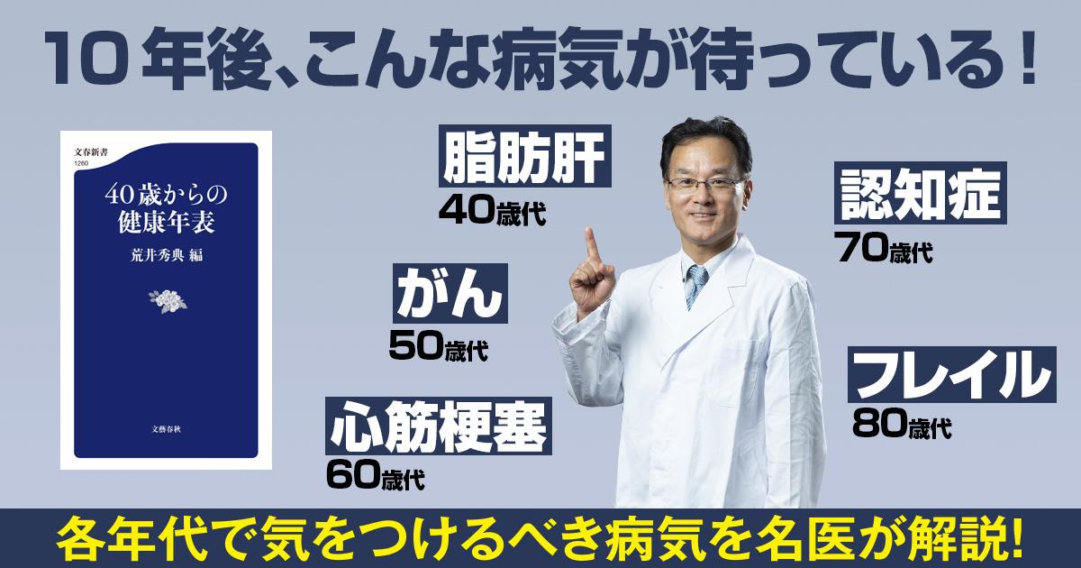基礎疾患が命にかかわる病気を招く 『40歳からの健康年表』(荒井 秀典 ...