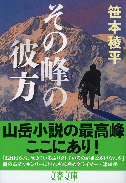 山岳 小説