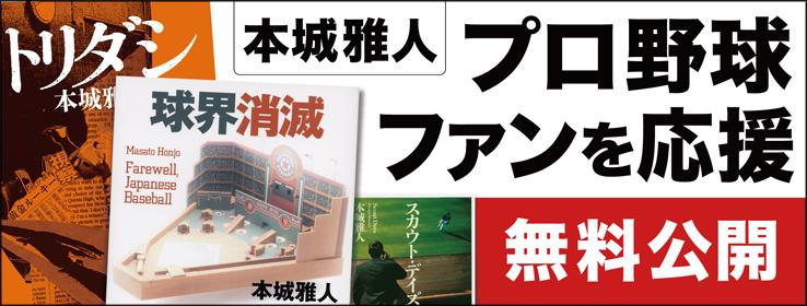 プロ野球ファンを応援したい! 作家・本城雅人が電子書籍で自作を無料 ...