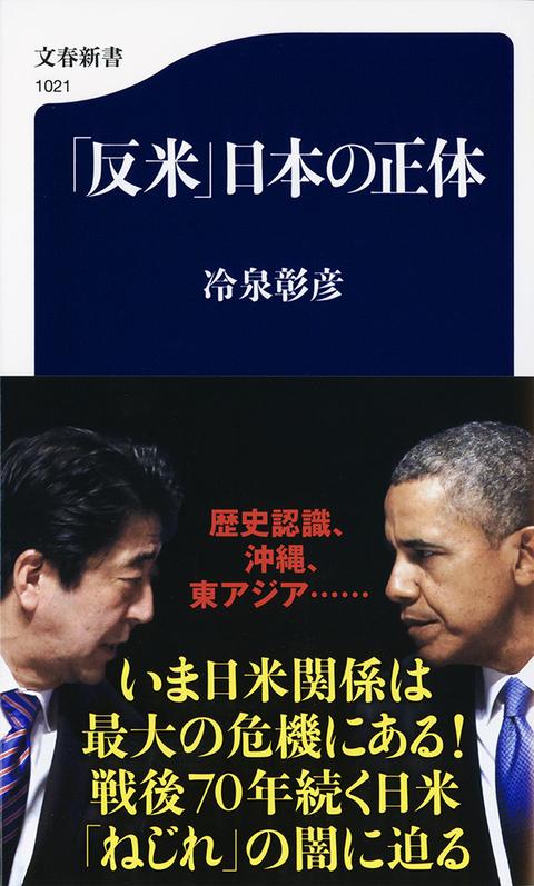 反米」のために損をしている日本歴史認識問題、政治経済――日米 ...