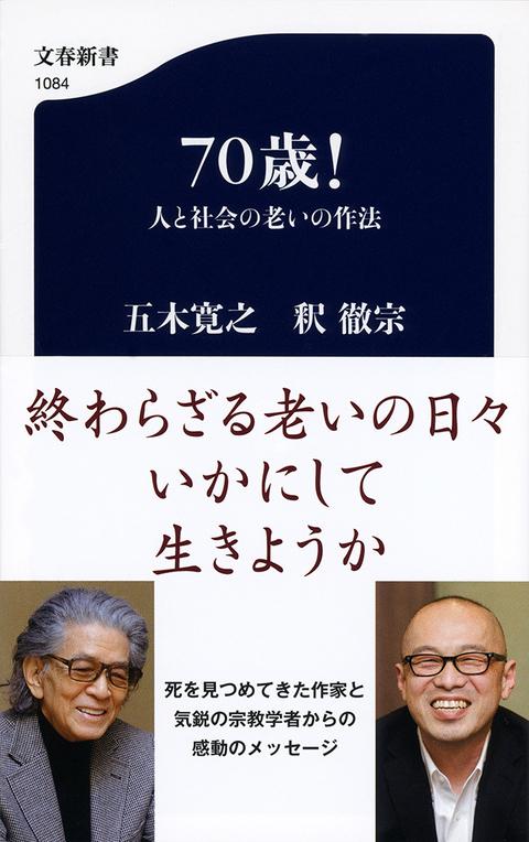 ひろゆき いつき 五木寛之オンライン|講談社文庫