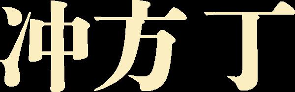 冲方節炸裂の大江戸諜報絵巻、開幕!『剣樹抄』冲方丁・著 | 特設 ...