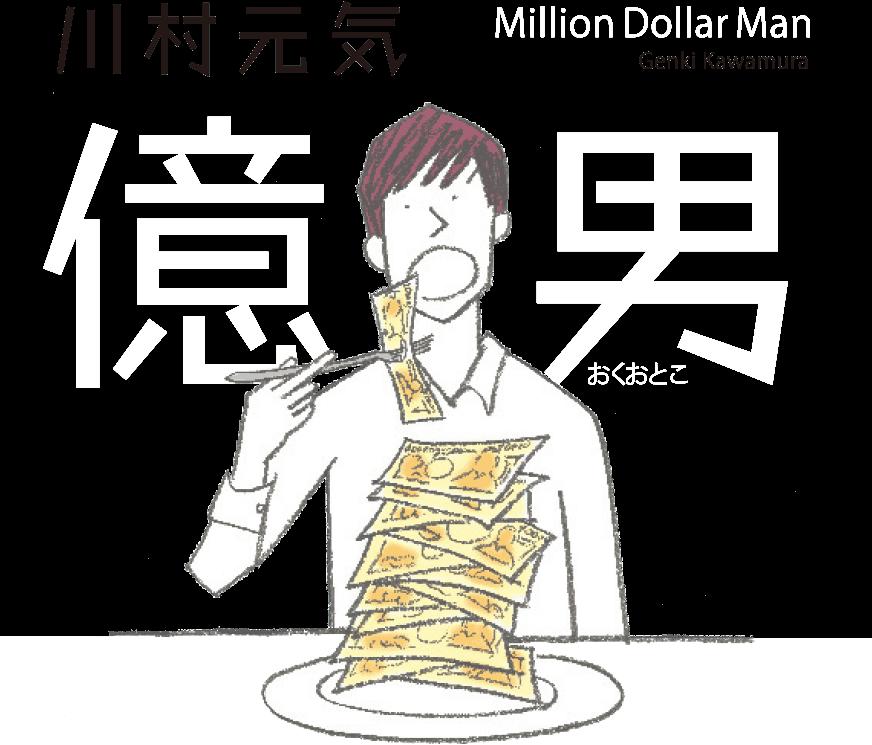 本屋大賞ノミネート作、ついに文庫化! 川村元気『億男』 突如、億万 ...